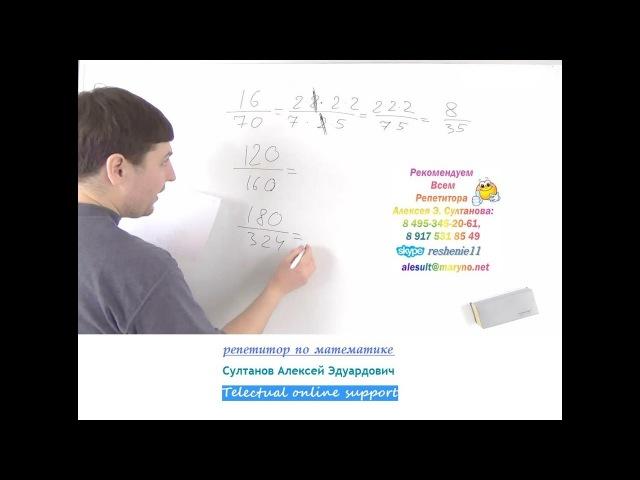 Сокращение дробей часть 1. Математика 5 класс. Занятия по скайпу с репетитором