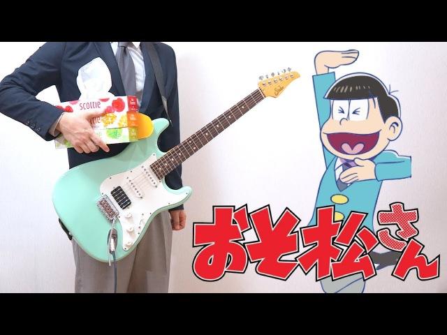Osomatsu san2 OP Guitar cover おそ松さん 2期 OP 君氏危うくも近うよれ ギターで弾いて 124