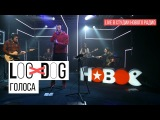 Loc-Dog - Голоса (Live в студии Нового радио)