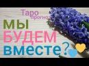 Таро прогноз БУДЕМ МЫ ВМЕСТЕ есть Будущее у отношений Онлайн гадание на картах Таро asmr видео Hygge