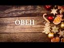 ГОРОСКОП для ОВНА на ДЕКАБРЬ 2017 года . ТАРО ПРОГНОЗ.