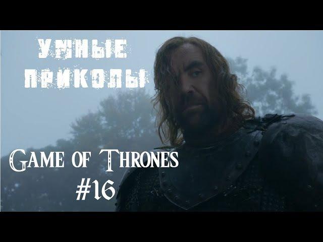 Игра Престолов - Умные приколы. Game of Thrones - Smart Jokes 16