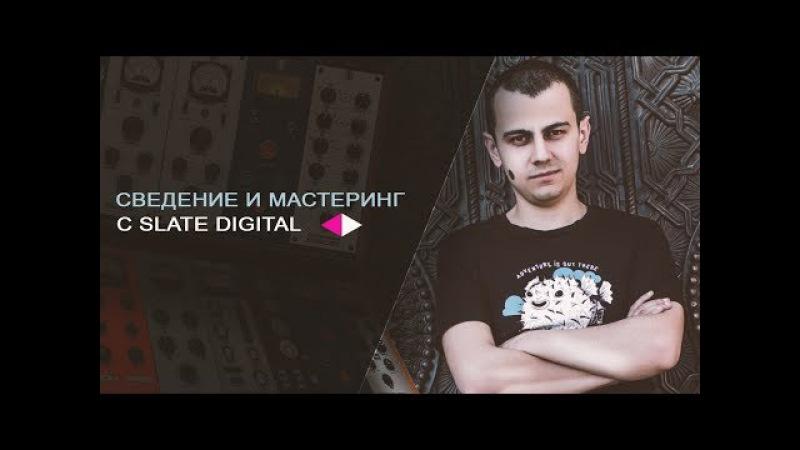 СВЕДЕНИЕ и МАСТЕРИНГ с помощью плагинов Slate Digital Арам Киракосян