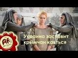 Фейк РИА Новости Украина заставит жителей Крыма и Донбасса просить у нее прощения