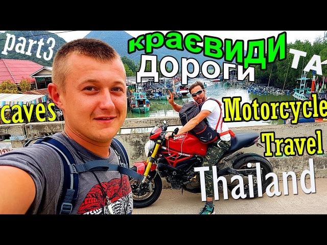 Мотоподорож до Бангкоку на Ducati.Дороги,печери та краєвиди Таїланду