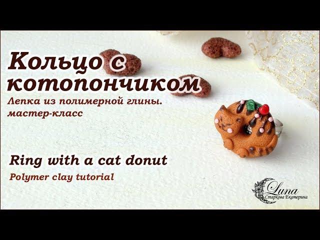 Кольцо с котопончиком из полимерной глины / Ring with cat donuat. Polymer clay tutorial
