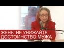 Жены не унижайте достоинство мужа (хорошие примеры) - Людмила Плетт
