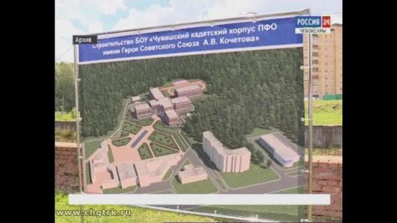 Новую школу и республиканский кадетский корпус в Чебоксарах стараются возвести...