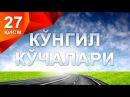 Kongil kochalari 27 qism Ozbek serialuzbek kino/Кўнгил кўчалари 27 қисмўзбек сериалўзбек кино