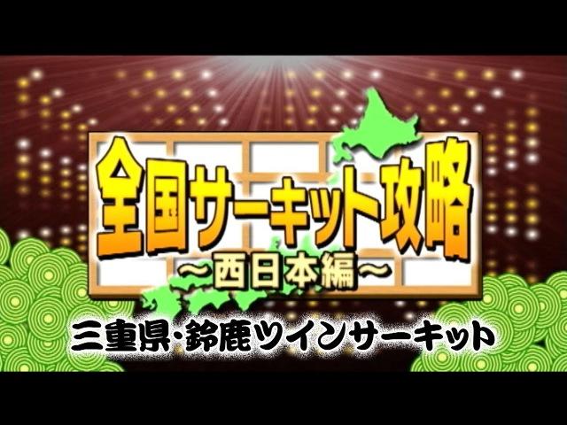 Drift Tengoku VOL.57 — 全国サーキット攻略 Suzuka Twin Circuit.