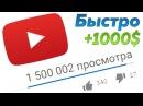 YTMonster Накрутка просмотров Силка в описание 10000 Коинов