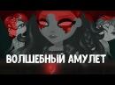 Волшебный амулет l 1 сезон, 3 серия l Аватария