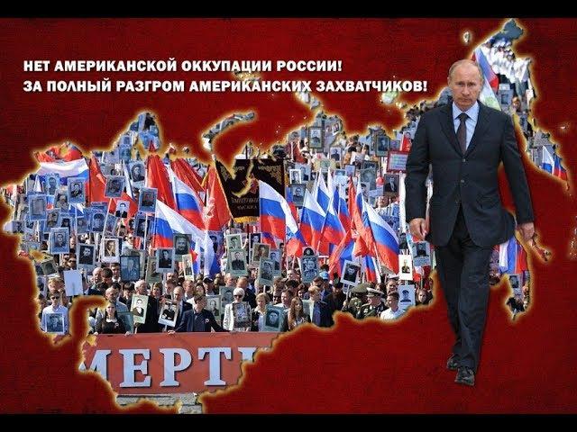 Для ликвидации нашей государственности США нужна Россия без Путина