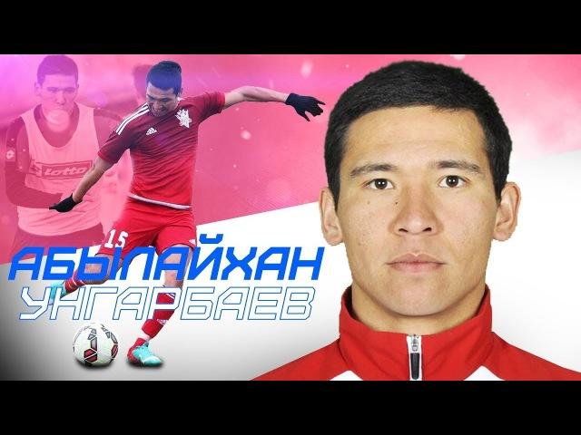 Абылайхан Унгарбаев   Abylaikhan Ungarbayev   Aktobe U-21 2014-18