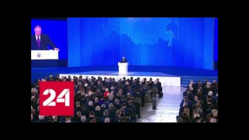 Путин утвердил перечень поручений по итогам своего послания - Россия 24