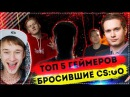 ТОП 5 ЛЕТСПЛЕЙЩИКОВ КОТОРЫЕ БРОСИЛИ CS GO SAHAR SHOW BEAV SE SemchenkoKirill D K Inc