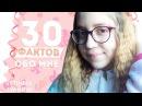 30 ФАКТОВ ОБО МНЕ USTINIJA IVANOVA