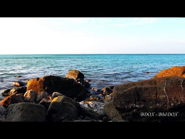 Музыка для души! Море, музыка, волны, берег, камни, морской бриз, природа