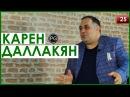 Карен Даллакян - о повестке в суд, ослике Маврике и Путине