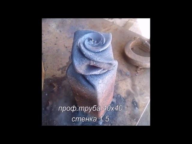 Цветок из профильной трубы.