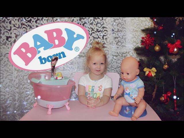 Василиса наколдовала ванну для baby born. Играем. Василиса как мама.