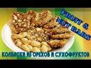 Сладкая колбаска из кураги и фиников Dried fruits and cashews bars ♡ English subtitles