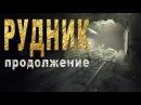 ПРИКЛЮЧЕНЧЕСКИЙ ТРИЛЛЕР РУДНИК 1 2 серия русский фильм сериал криминал детекти
