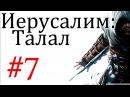 Assassin's Creed [HD] 7 ~ Иерусалим: Талал