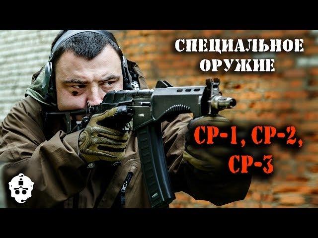 Пистолет СР-1МП Гюрза Вектор, Пистолет-пулемет СР-2МП Вереск, Малогабаритный автомат СР-3МП Вихрь.