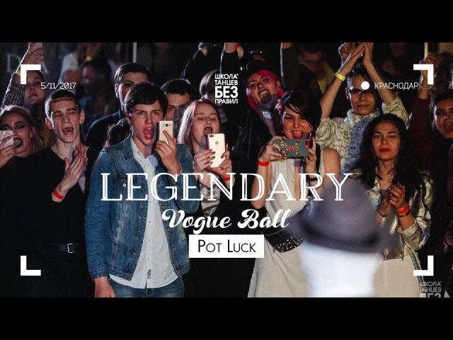 Potluck | Legendary Vogue Ball | ШТБП