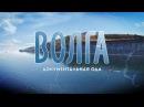 Волга (документальная ода)