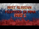 BEST RUSSIAN FIGHTERS IN MMA/PART 1 best russian fighters in mma/part 1