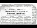 Союзкиножурнал №83 84 декабрь 1942 ЗАЩИТНИКАМ КАВКАЗА