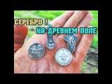 Коп монет и старины на поле. Нашел серебряные монеты и кресты. Поиск c металлоискателем x-terra 705