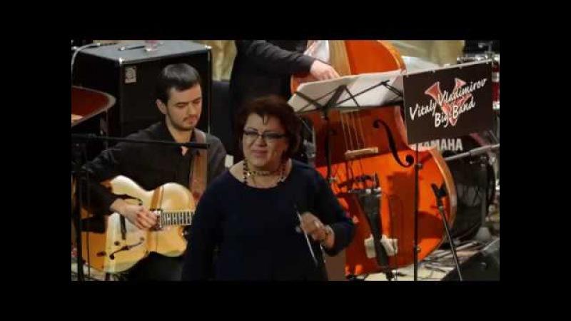 Do nothin till you hear from me Ирина Остин и Биг-бенд Виталия Владимирова