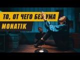 MONATIK - То, от чего без ума (премьера клипа, 2018)