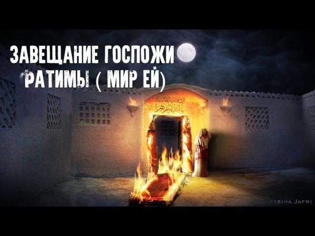 Аятолла Вахид Хорасани - Завещание госпожи Фатимы (Мир ей) после шахадата