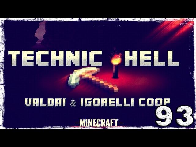 [Coop] Minecraft Technic Hell. 93: Приключения по дороге домой.