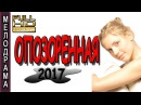 Односерийные мелодрамы ОПОЗОРЕННАЯ. Мелодрамы 2017