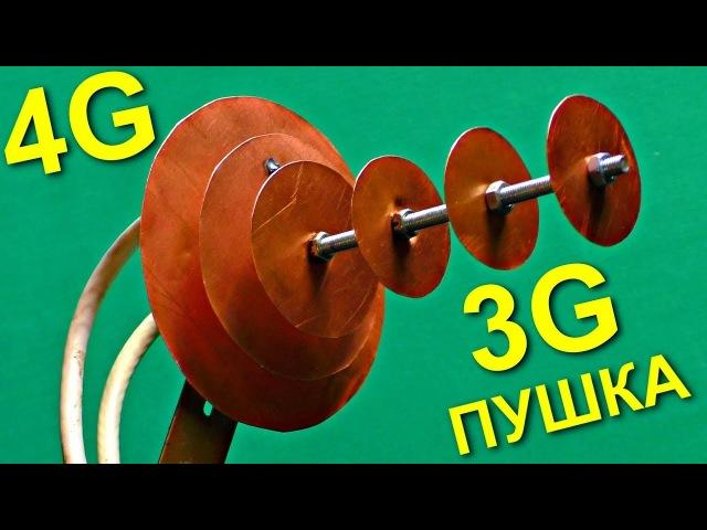 ✅3G ПУШКА 🚀 Лучшая самодельная антенна для приёма слабого интернета 3g, 4g, Wi-Fi ✅3g geirf 🚀 kexifz cfvjltkmyfz fyntyyf lkz ghb