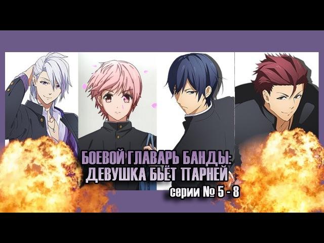Реакция девушек на аниме Боевой главарь банды: Девушка бьёт парней. Серия 5-8.
