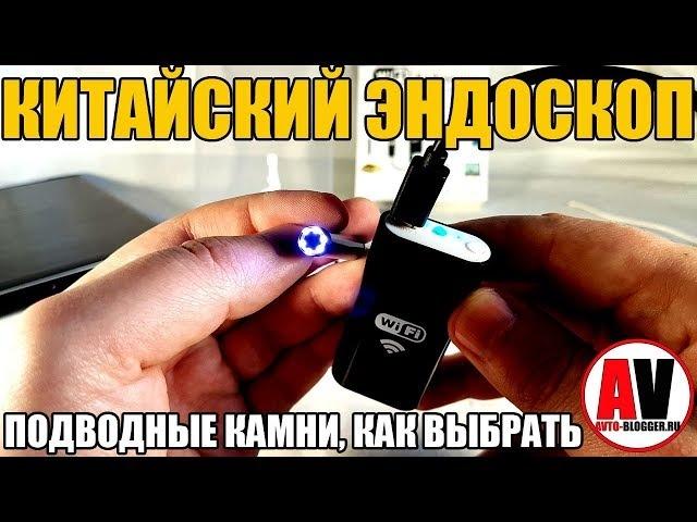 Эндоскоп для смартфона (автомобильный). Как выбрать, ПОДВОДНЫЕ КАМНИ