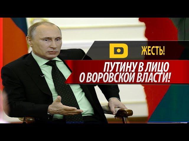 Жесть! Путину В ЛИЦО о воровской власти! Мужик молодец