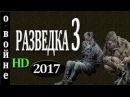 РАЗВЕДКА 3. Военные фильмы 2017 новинки