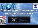 Установка Bluetooth в магнитолу с переключением треков на панели