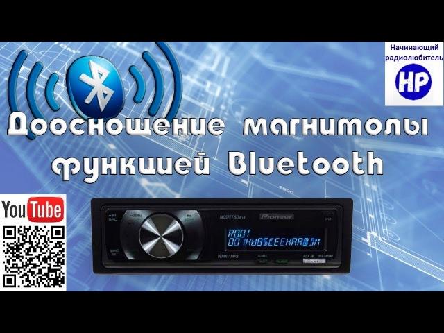Установка Bluetooth в магнитолу с переключением треков на панели смотреть онлайн без регистрации