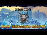 Аллоды Онлайн: Запустили новое уникальное событие «Зимняя охота». Обновление 9.0 ...
