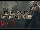 Dead Space 1 (странные твари)