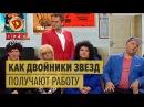 Олег Винник Потап и Настя MONATIK двойники звезд получают работу Дизель Шоу ЮМ