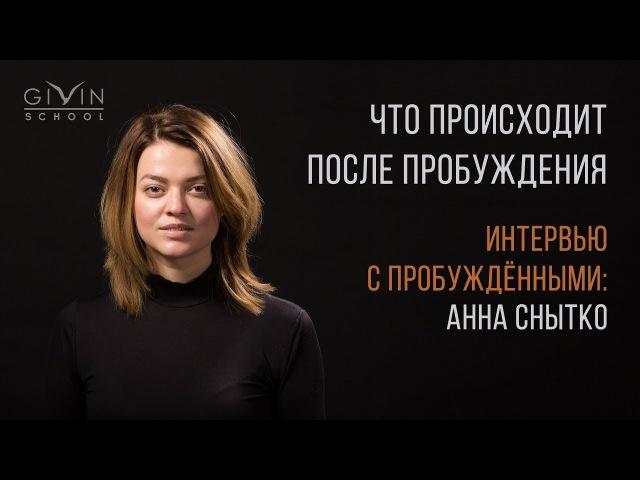 Анна Снытко Что происходит после пробуждения